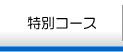 特別コース